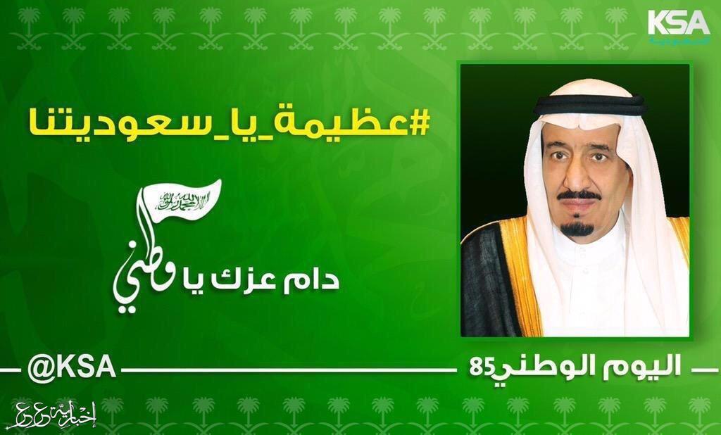 image134 1024x618 بوستات اليوم الوطني السعودي 85   منشورات اليوم الوطني ksa 2015