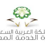 شعار-الخدمة