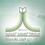 شعار الجامعة الشمالية