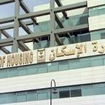 الإسكان: عقد دراسات وتصاميم مشاريع الوزارة متوافق مع النسب العالمية