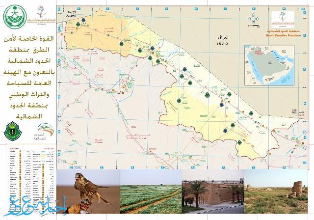 سياحة الشمالية تبادر بإضافة مواقع مراكز أمن الطرق على الخريطة السياحية إخبارية عرعر