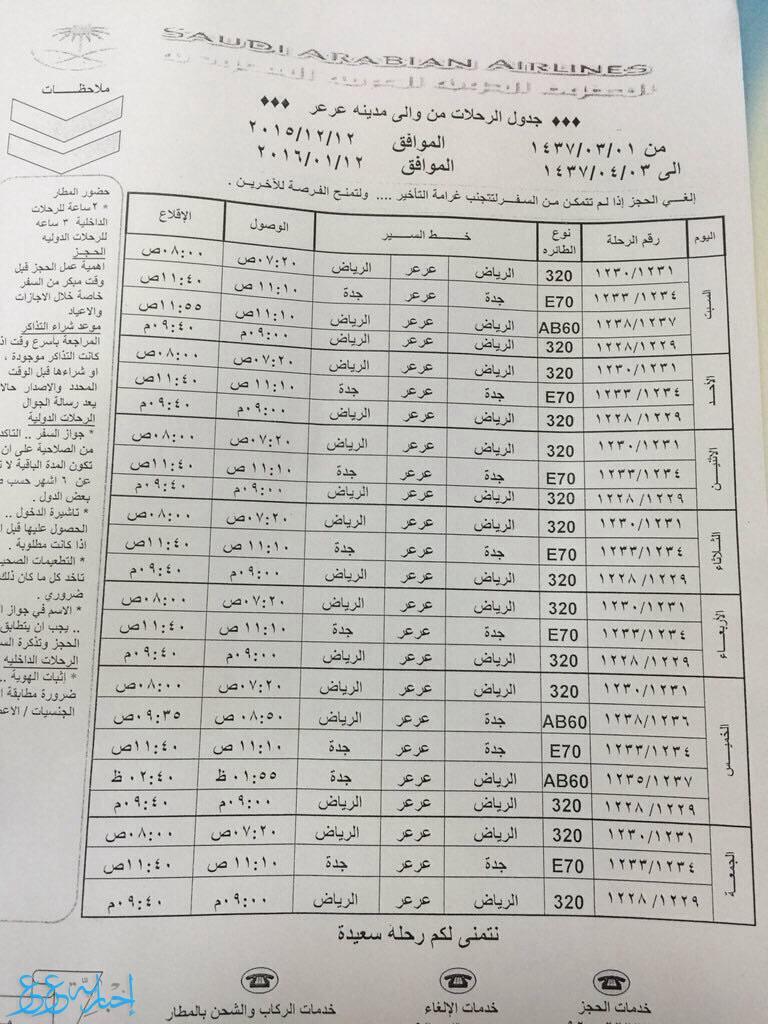 الخطوط السعودية تزيد رحلاتها لمدينة عرعر بداية الشهر المقبل إخبارية عرعر