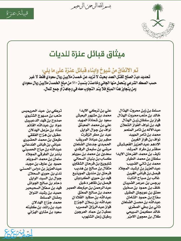وثيقة فريدة من نوعها قبيلة عنزة تضع ضوابط للديات إخبارية عرعر