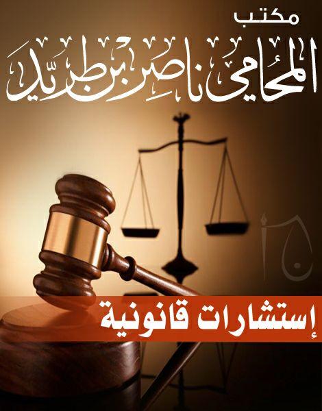 خدمة الاستشارات القانونية
